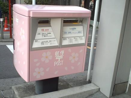 sakura-post