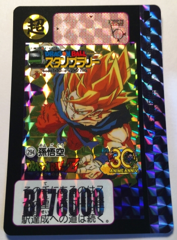 goku-two-stamp-card