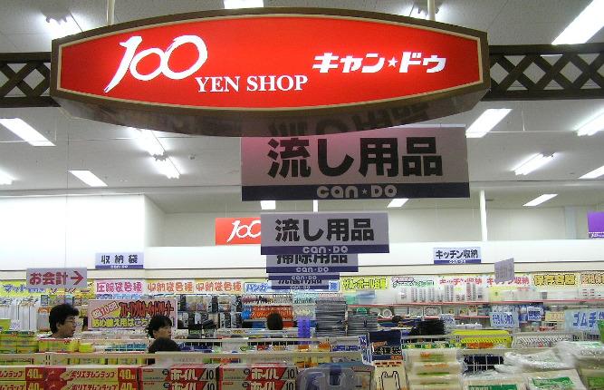100-yen_shop