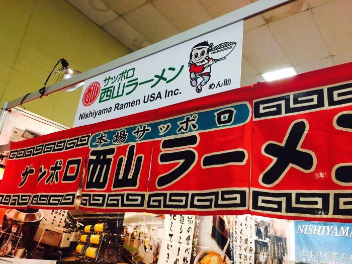 Nishiyama ramen flag