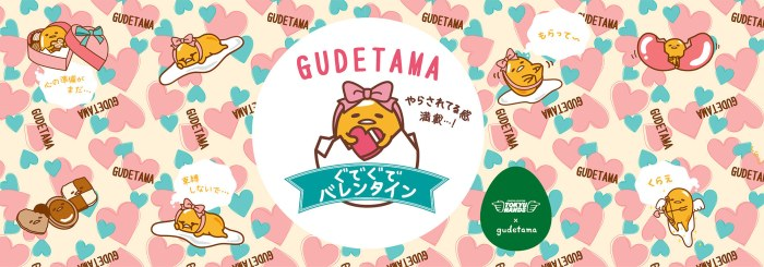 Gudetama And Tokyu Hands Valentine's Day Collaboration