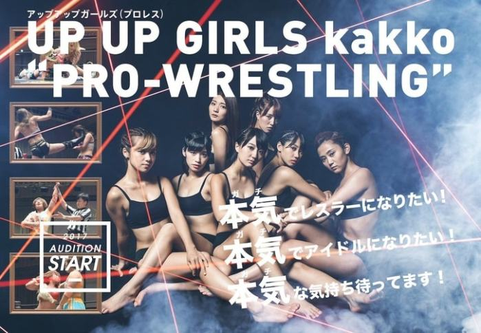 up-girls-wrestling-audition