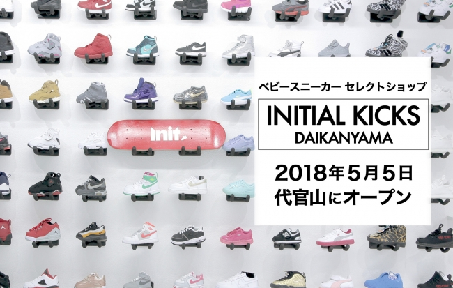 Japan Is Getting A Baby Sneakers Store