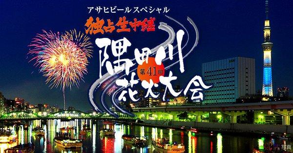 Firework river