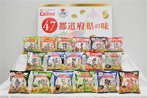 calbee japan.jpg
