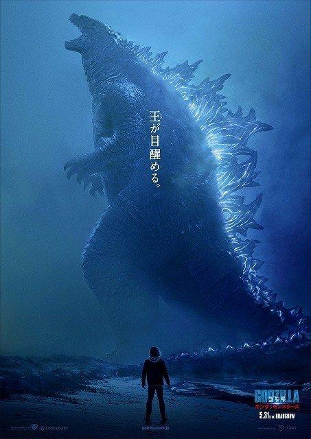 Godzilla Vs King Kong Poster