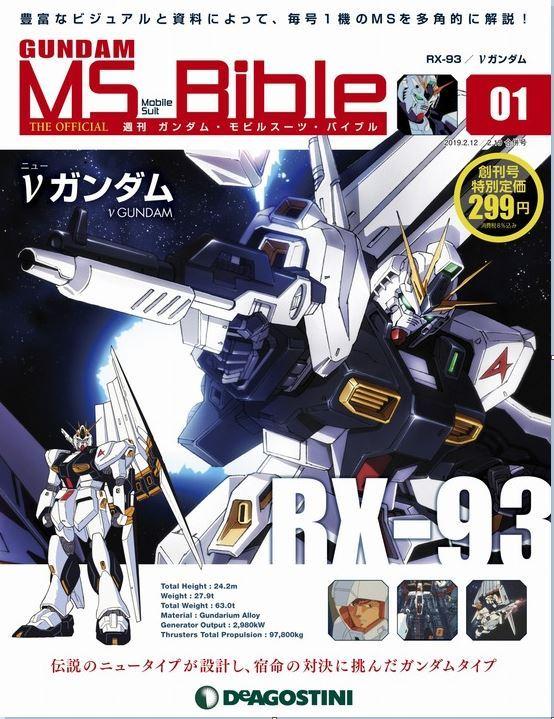 Gundam bible.jpg