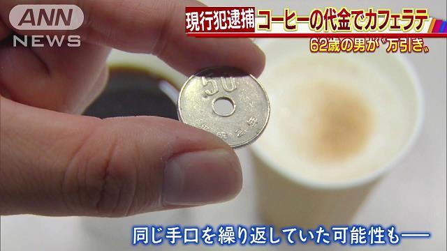 japan coffee.jpg