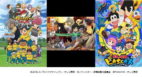 TV Tokyo free anime.jpg